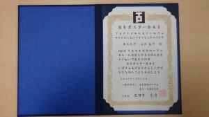 2020賞状2
